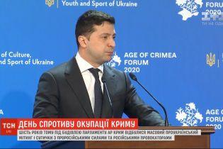 Зеленський підписав указ про відзначення Дня спротиву окупації Криму