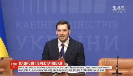 Гончарук сообщил, что не планирует покидать пост премьер-министра