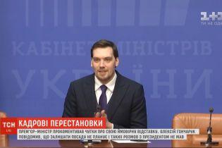 Гончарук повідомив, що не планує залишати посаду прем'єр-міністра