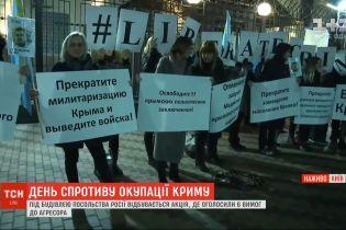 Під посольством Росії триває акція, де оголосили 6 вимог до агресора щодо окупованого Криму