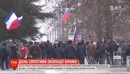 День масових сутичок та провокацій. Як у 2014 році Росія анексувала український Крим