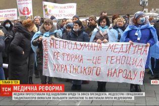Медики протестували під будівлями уряду та Офісу президента: чого вимагали