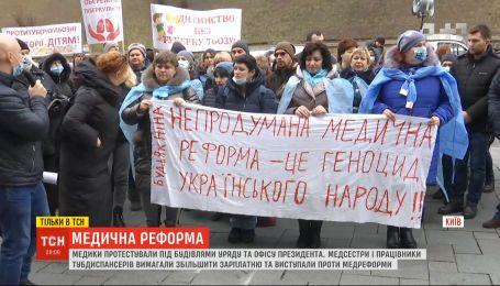 Медики протестовали под зданиями правительства и Офиса президента: чего требовали