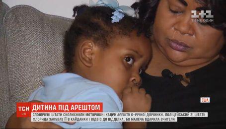 Заковал в наручники и отвез в отделение: США всколыхнули жуткие кадры ареста 6-летней девочки