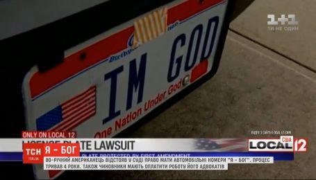 """80-летний американец отстоял в суде право иметь автомобильные номера """"Я - Бог"""""""