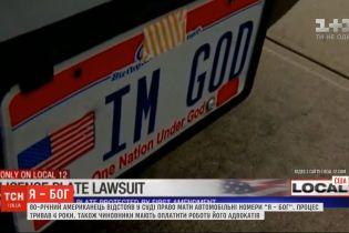 """80-річний американець відстояв у суді право мати автомобільні номери """"Я - Бог"""""""