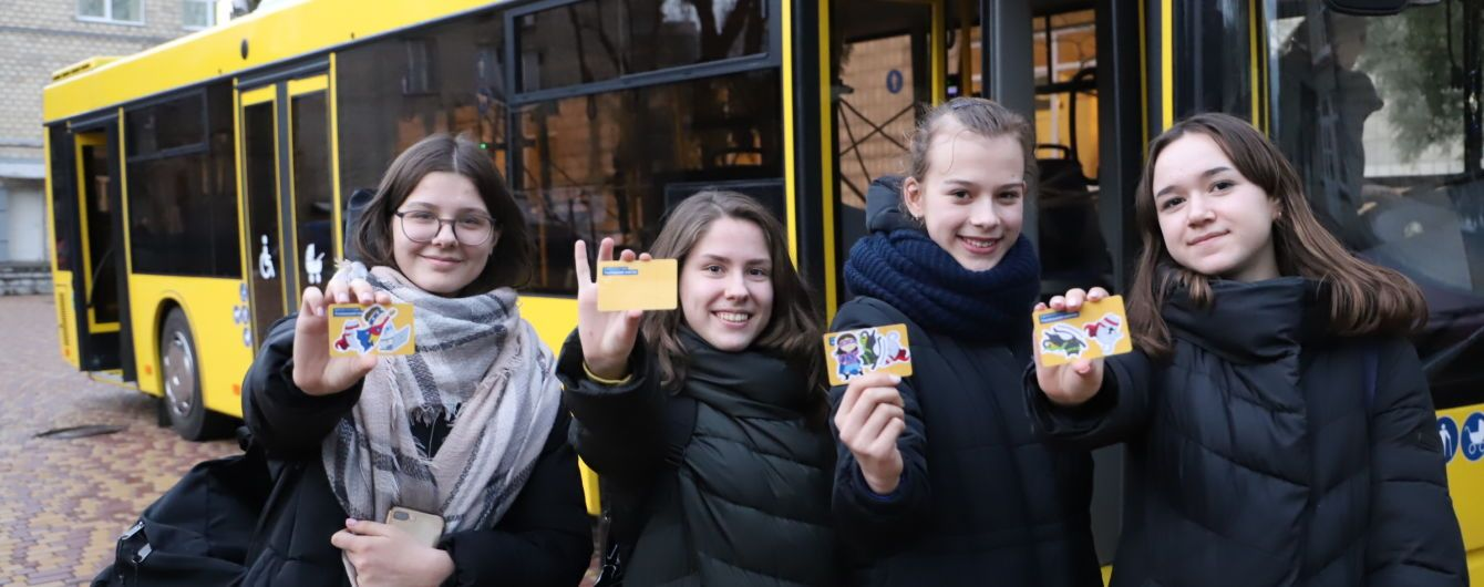 В Киеве стартовал эксперимент с электронными ученическими билетами