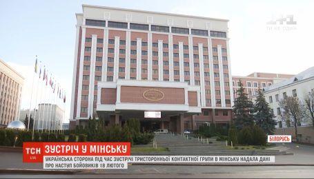 Україна під час зустрічі ТКГ у Мінську надала дані про наступ бойовиків 18 лютого