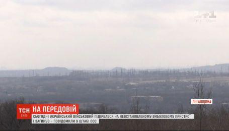 Украинский военный подорвался на неустановленном взрывном устройстве и погиб - штаб ООС