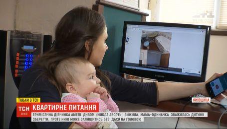 Одинокая мама с трехмесячным ребенком может остаться на улице без жилья в Киевской области