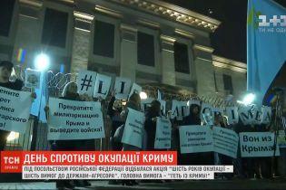 В Киеве состоялась акция к шестой годовщине аннексии Крыма