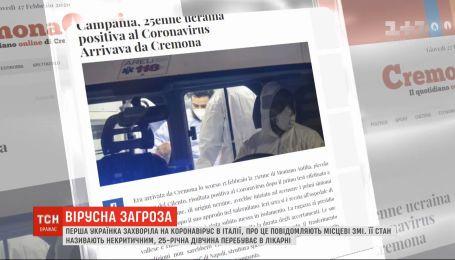 Первая украинка заболела коронавирусом в Италии