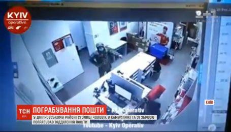 Вооруженный мужчина в камуфляже ограбил отделение почты в Киеве