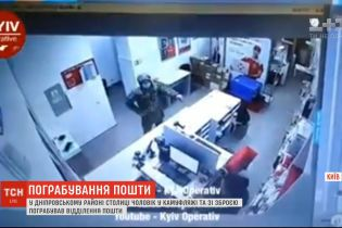 Озброєний чоловік у камуфляжі пограбував відділення пошти у Києві