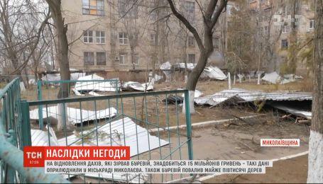 Наслідки буревію: 15 мільйонів гривень потрібно на відновлення дахів у Миколаєві