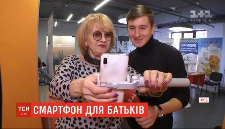 """""""Смартфон для родителей"""": в онлайн-платформе """"Дия"""" появились уроки по освоению гаджетов"""