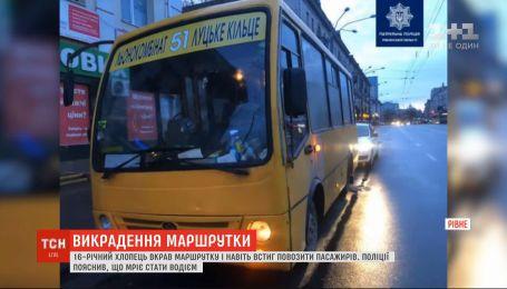 16-летний парень похитил маршрутку и даже успел повозить пассажиров в Ровно