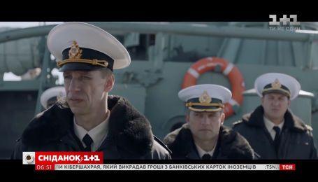"""Відверте кіно про патріотизм і героїзм як він є – на великі екрани вийшов фільм """"Черкаси. Останній корабель у Криму"""""""