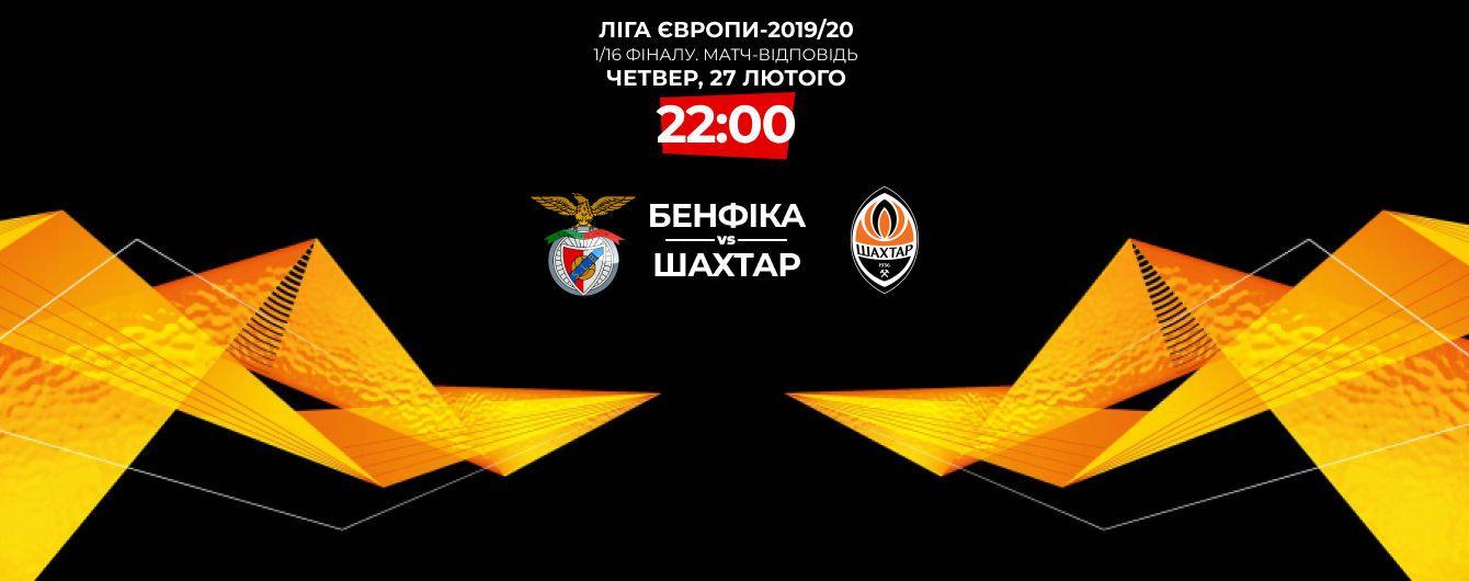 Бенфіка - Шахтар - 3:3. Онлайн-трансляція матчу Ліги Європи