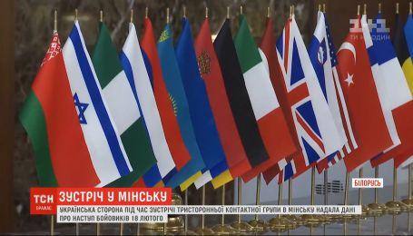 Украинская сторона во время встречи в Минске предоставила данные о наступлении боевиков 18 февраля
