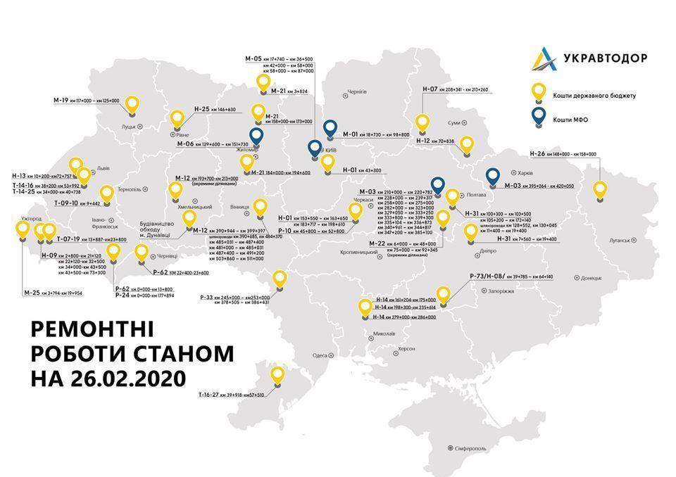 Мапа реставрації доріг