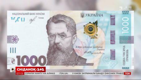 """Дизайн 1000-гривневої купюри візьме участь у конкурсі """"Найкраща банкнота світу"""" – Економічні новини"""