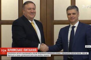Россия должна прекратить оккупацию Крыма - заявление госсекретаря США Майка Помпео