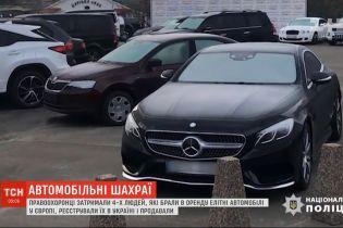 Полиция задержала банду мошенников, которые в Украине продавали арендованные в Европе авто