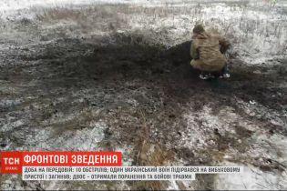 Российские наемники совершили 10 обстрелов по позициям украинских бойцов на Донбассе