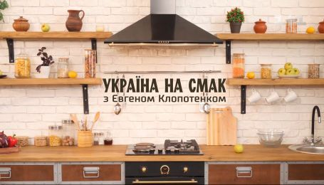"""""""Україна на смак"""" – дивіться нову рубрику з Євгеном Клопотенком щосуботи о 9:40"""