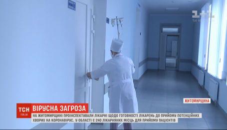 Чиновники Житомира проверили готовность больниц принять больных коронавирусом