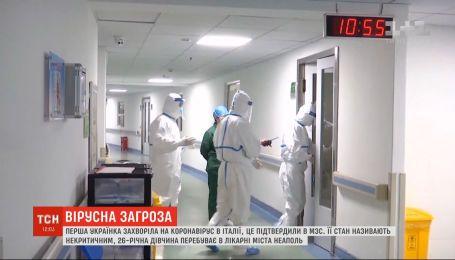 Состояние инфицированной коронавирусом украинки в Италии некритичное – медики