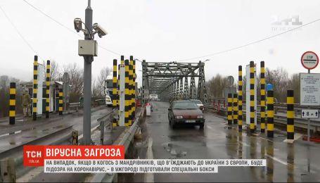 На пунктах пропуска на Закарпатье повышенная готовность из-за угрозы коронавируса