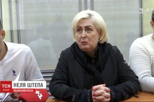 Суд у справі Нелі Штепи вкотре перенесли, бо прокурори пішли у відпуску