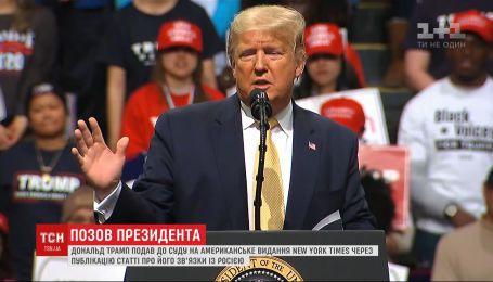 Дональд Трамп подає до суду на журналістів через публікацію про його зв'язки з Росією