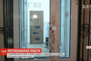В Киеве ищут злоумышленника, который украл около 20 тысяч гривен в отделении почты