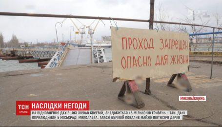 В Украине подсчитывают убытки от циклона, который на днях пронесся южными регионами