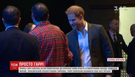 Принц Гарри впервые после возвращения в Британию выступил на публичном мероприятии