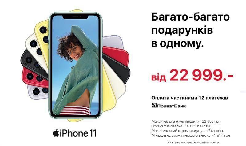 iPhone, ПриватБанк, реклама