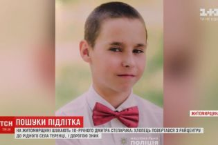 16-летнего подростка уже несколько дней ищут в Житомирской области