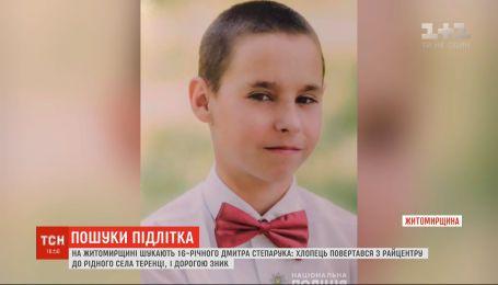 У Житомирській області шукають 16-річного підлітка, який зник дорогою додому