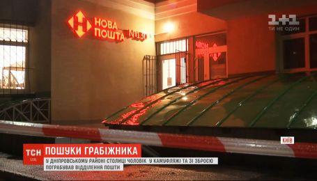 У Києві чоловік у камуфляжі зі зброєю пограбував відділення пошти