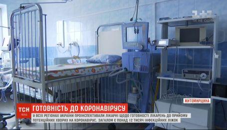 Усі області готові приймати потенційних хворих на коронавірус - Ляшко