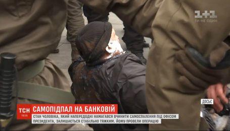 Чоловік, який намагався вчинити самоспалення біля Офісу президента, проведе у лікарні близько двох місяців