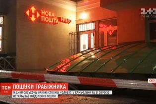 В Киеве мужчина в камуфляже с оружием ограбил отделение почты