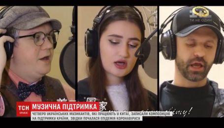 Украинские музыканты записали композицию на китайском языке в поддержку борьбы с коронавирусом