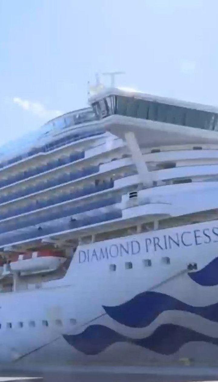 В Японии на круизном лайнере Diamond Princess 4 украинцев заболели коронавирусом