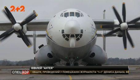 Найбільшому гвинтовому літаку Ан-22 виповнилося 55 років