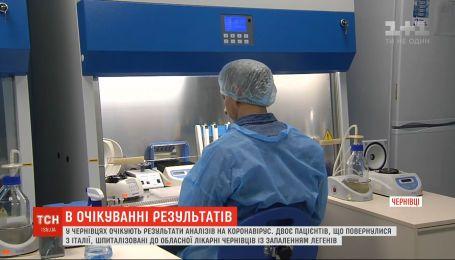 До референтної лабораторії відправили на аналіз щодо коронавірусу зразки крові двох українців