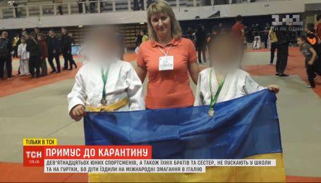 У Кропивницькому не пускають до школи дітей, які повернулися з міжнародних змагань в Італії